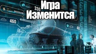 КАК ИЗМЕНИТСЯ ИГРА | Баланс 2.0 World of Tanks (wot)