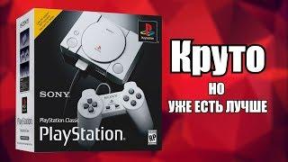 МиниPS1 существовала уже в 2004 году [PlayStation Classic]