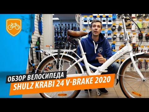 Обзор складного велосипеда Shulz Krabi 24 V-brake 2020