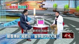 打破澱粉迷思! 吃飯其實更會瘦?@壹電視 ㄟ播尚健康 thumbnail