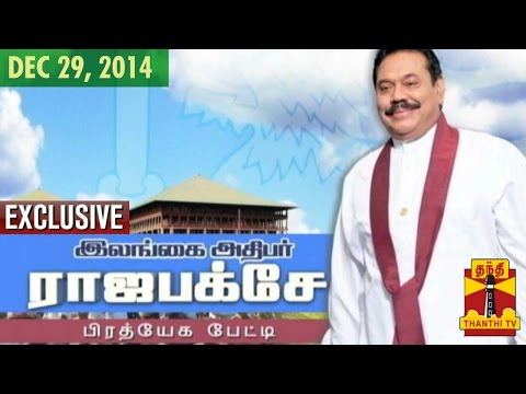 Thanthi TV's Exclusive Interview with Sri Lankan President M