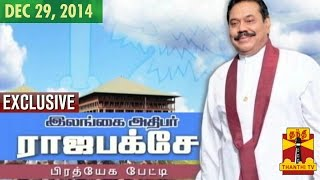 Thanthi Tv's Exclusive Interview With Sri Lankan President Mahinda Rajapaksa (29/12/14)