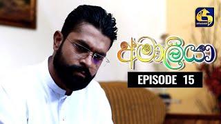 AMALIYA Episode 15 || අමාලියා II 25th July 2020 Thumbnail
