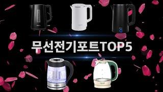 무선 전기 유리 커피 포트 주전자 인기 순위 추천 탑5…