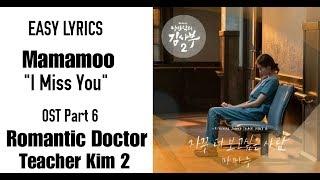 MAMAMOO – I Miss You(RomanticDoctor,TeacherKim 2 OST Part 6) Easy Lyrics
