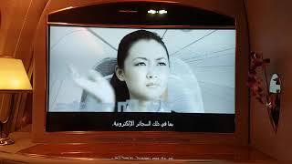EMIRATES new safety video b777-300 (arabic)