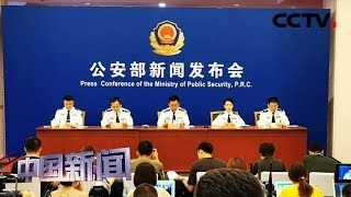 [中国新闻] 中国公安部发布移民出入境和交通管理新政 支持海南改革开放 | CCTV中文国际