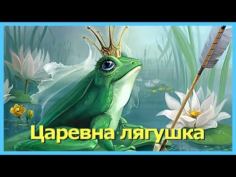 Царевна лягушка мама читает сказку youtube.