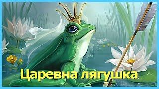 ЦАРЕВНА ЛЯГУШКА. Аудиосказки для детей. Русские народные сказки