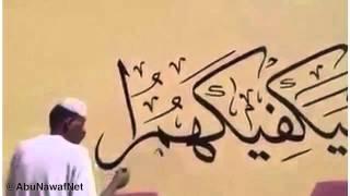 شبكة أبو نواف | خطاط مبدع فسيكفيكهم الله
