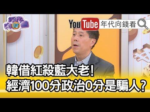 精彩片段》汪浩:韓興趣是當特首不是總統...【年代向錢看】190325