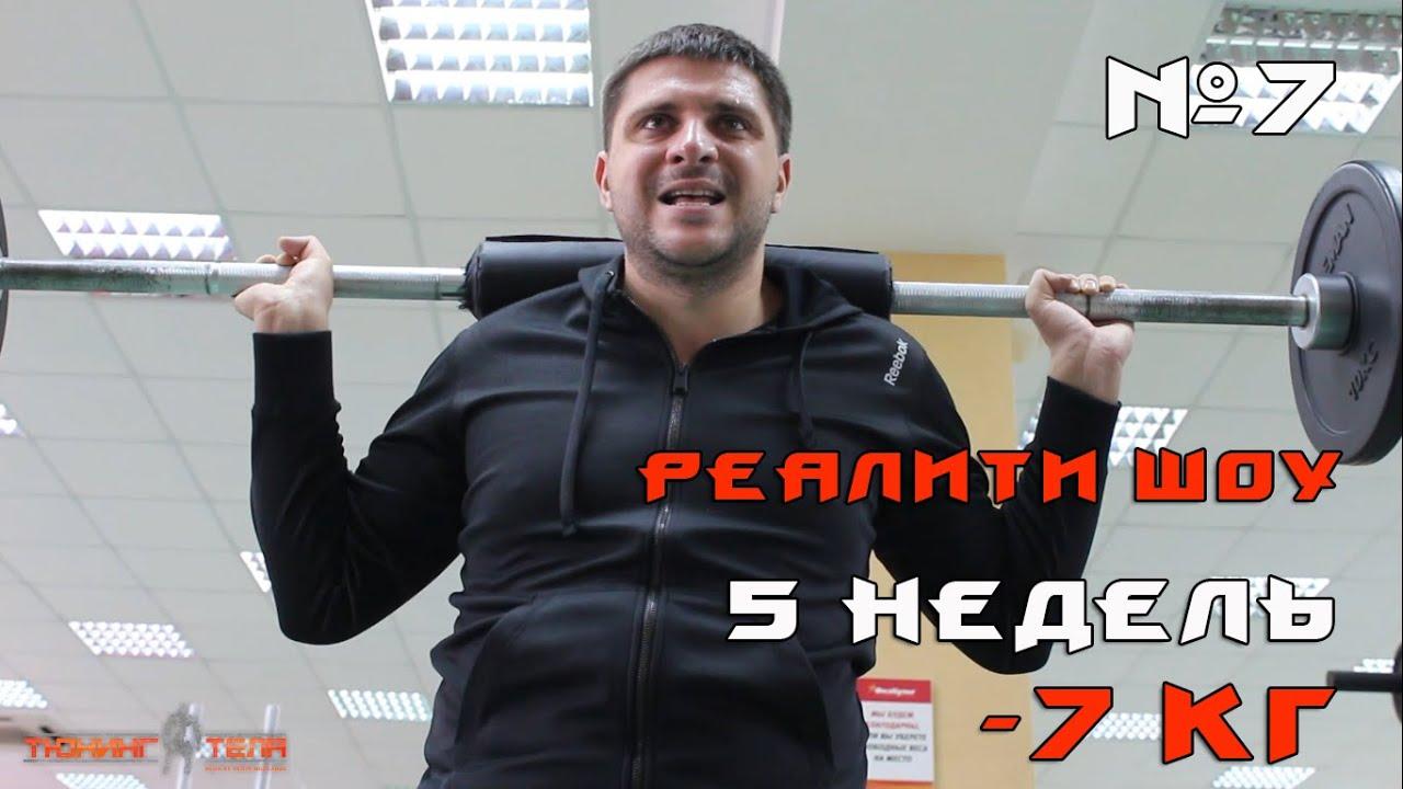 Фильм про мужика который похудел