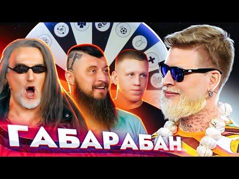 Джигурда / Макс Топор / Андрей Крыжний ! ГАБАРАБАН 3 сезон!