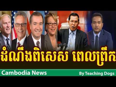 Cambodia Radio News VOA Voice of Amarica Radio Khmer Morning Thursday 09/21/2017