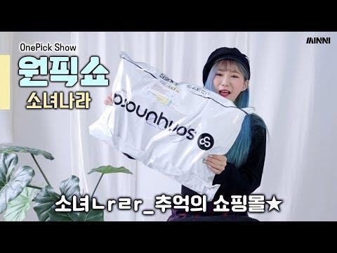 [원픽쇼] 과거 훈녀들의 필수템 추억의 쇼핑몰 소녀나라 리뷰! + 착샷ㅣ미니월드