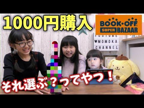 【1000円チャレンジ】ブックオフで好きなのどうぞ!!予想しない物もあってビックリ!!!