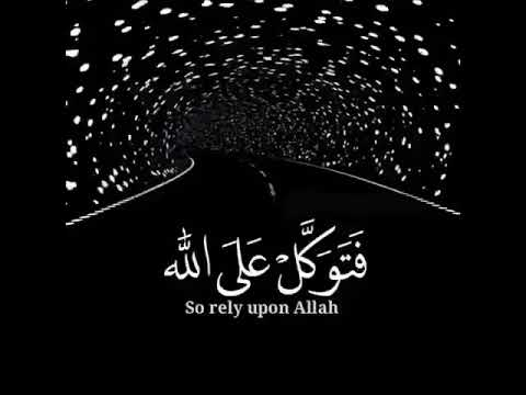 Rely upon Allah - Qur'an