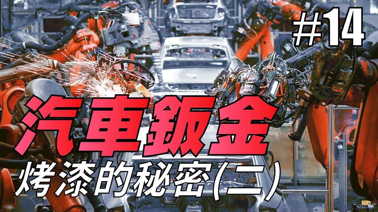 「車身材質&鈑金」#14〈寶傑洗車〉(洗車教學/DIY/汽車/原漆/鈑金/中古車)
