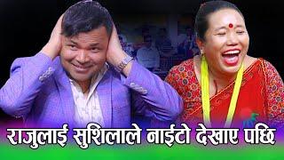 राजुलाइ टाउको समाउने बनाइन सुशिला ले   Raju Pariyar VS Sushila Lama New Nepali Live Dohori 2077