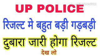 UP पुलिस रिजल्ट मे बड़ी गड़बड़ी। UP Police result cut off 2019, medical date