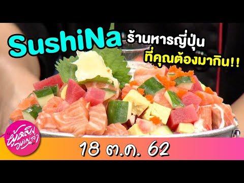 SUSHINA ร้านอาหารญี่ปุ่นมาแรงในโลกโซเชียล - วันที่ 18 Oct 2019