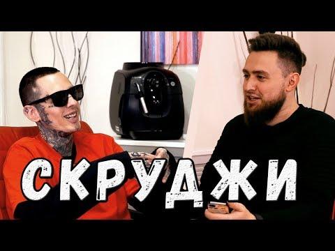 Скруджи - интервью