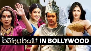 Baahubali का Bollywood Version | Salman Khan, Akshay Kumar, Katrina