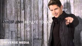 Алексей Двин - Я буду с тобой