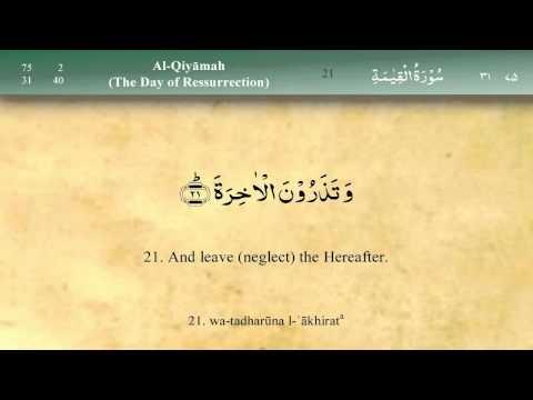 075   Surah Al Qiyama by Mishary Al Afasy (iRecite)