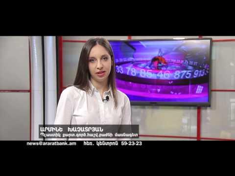 ARARATBANK NEWS ArCa  քարտեր