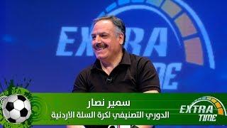 سمير نصار - الدوري التصنيفي لكرة السلة الاردنية