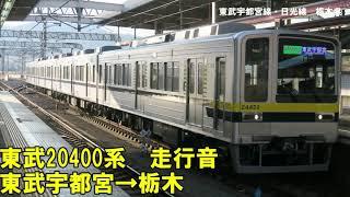 【全区間】東武20400系 走行音 東武宇都宮→栃木