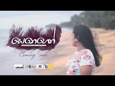 Senehen - Udani Pabasara Liyanage | Official Trailer