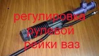 видео Как подтянуть рулевую тягу на ваз 2112