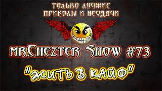 mr.Chezter Show #73 Короткие Приколы Подборка Приколов 2015 Сборник Приколов Fail Joke Compilation