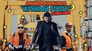 """Филипп Киркоров """"Лунный Гость"""" Съемки Клипа"""
