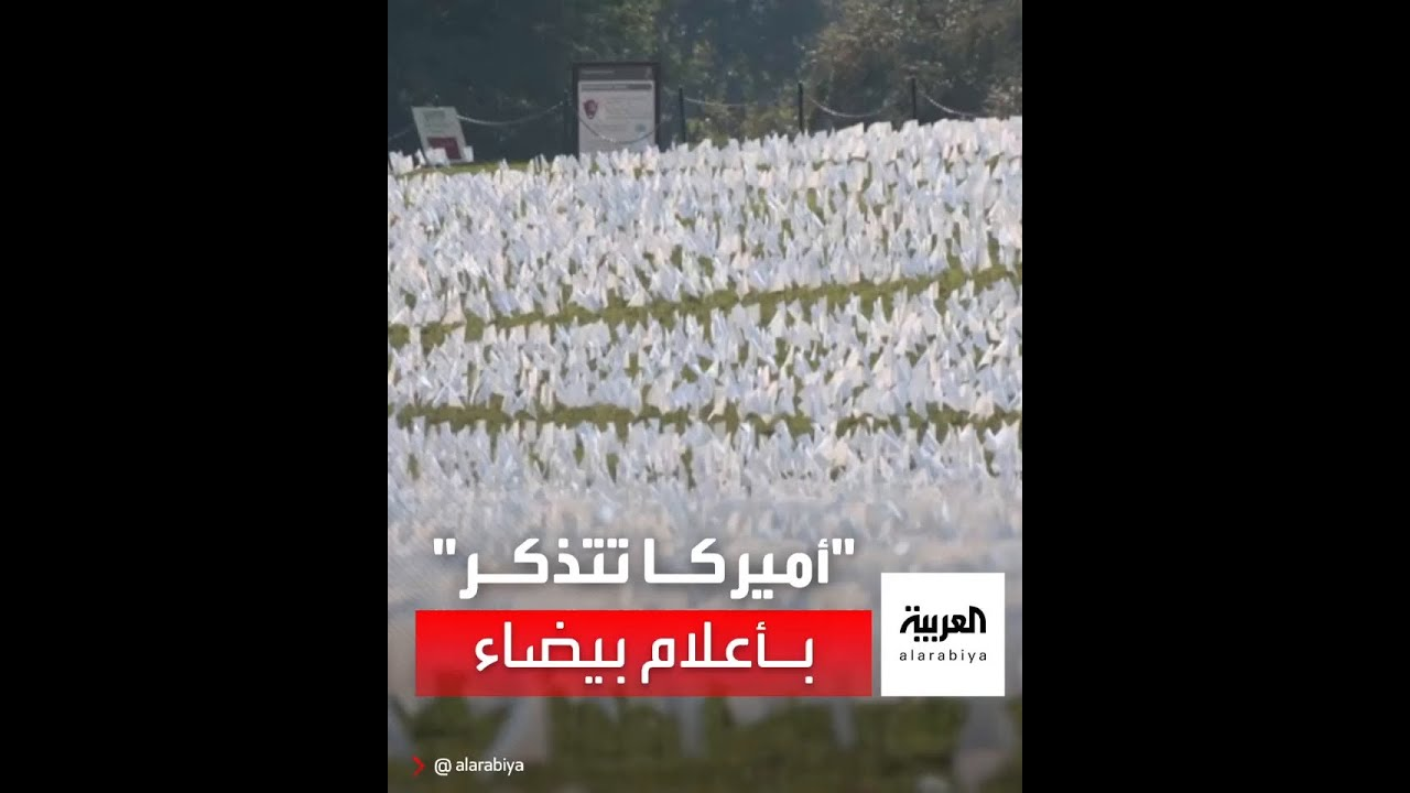على امتداد ستة كيلومترات.. فنانة أميركية تكرم ضحايا كورونا بمئات آلاف الأعلام  - 11:55-2021 / 9 / 16