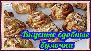 Сдобные домашние булочки! Рецепт вкусных булочек! Булочки из нежного теста просто и вкусно!