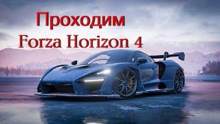 Проходим Forza Horizon 4