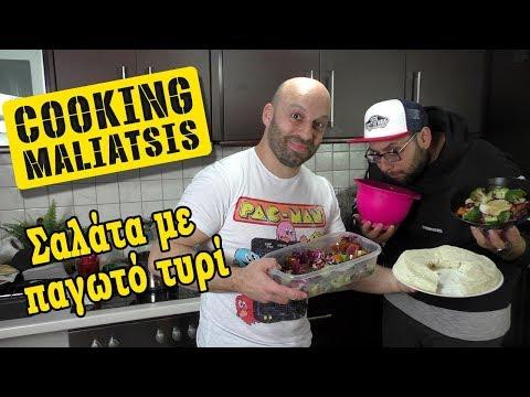 Cooking Maliatsis - 97 - Σαλάτα με παγωτό τυρί