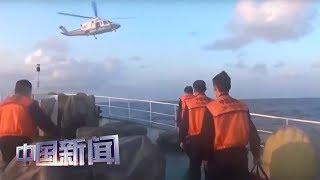 [中国新闻] 海南:中国海警250海里海空接力救援重病渔民 | CCTV中文国际