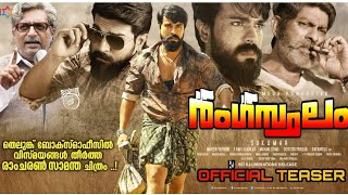 Rangasthalam Malayalam Official Teaser Ram Charan Samantha Aadhi Sukumar