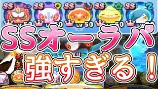 【妖怪ウォッチぷにぷに】SSオーラパーティが強すぎる! thumbnail