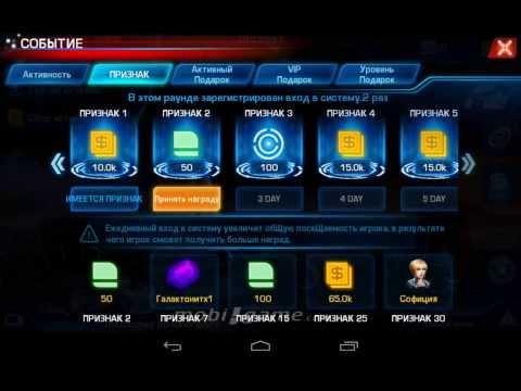 Игра Легенда Галактики на Андроид и Ios