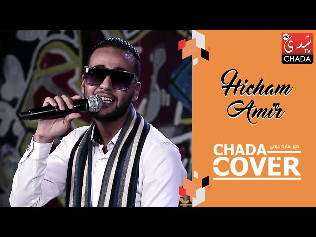 CHADA COVER : Hicham Amir