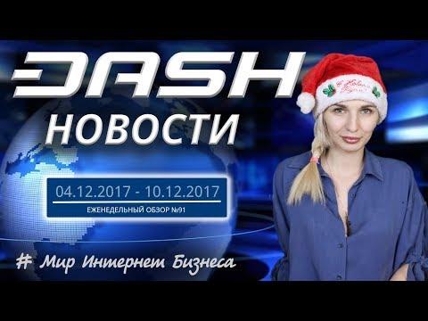 Собрано «досье» на Dash. Выпуск №91