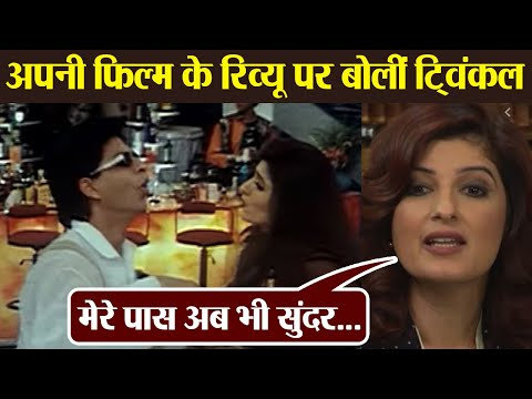Twinkle Khanna shares hilarious review of Baadshah after 20 years | FilmiBeat Mp3