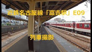 近鉄電車名古屋線「富吉駅」E09【列車撮影】