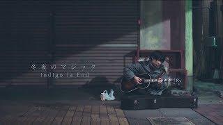indigo la End 配信限定シングル『冬夜のマジック』ミュージックビデオ...