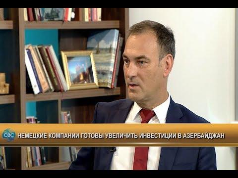 Немецкие компании готовы увеличить инвестиции в Азербайджан